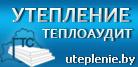 http://www.uteplenie.by/